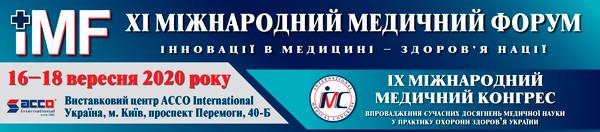 МедФорум IMF