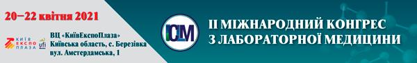 Міжнародний конгрес з Лабораторної медицини 2021