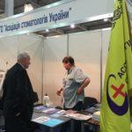 Міжнародний Стоматологічний Конгрес 2018