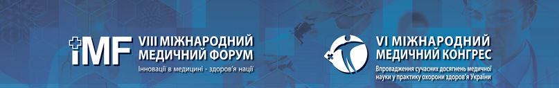 Sertificat2017-medforum-com-ua