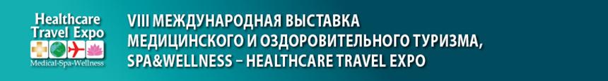 VIII Международная выставка медицинского и оздоровительного туризма, SPA&Wellness – Healthcare Travel Expo