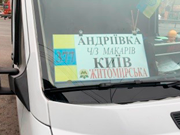 Андреевка — Киев