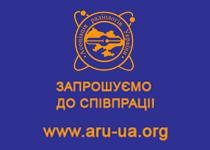 Асоціація радіологів України (АРУ) - партнер IMF 2018
