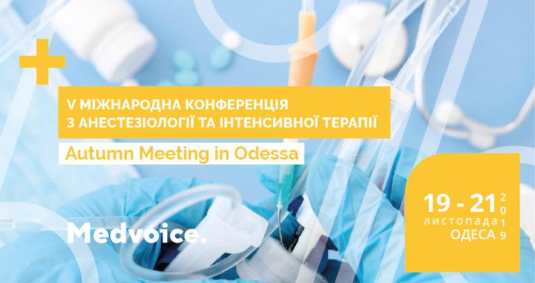 Autumn meeting in Odessa