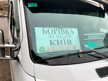 Боровка— Киев