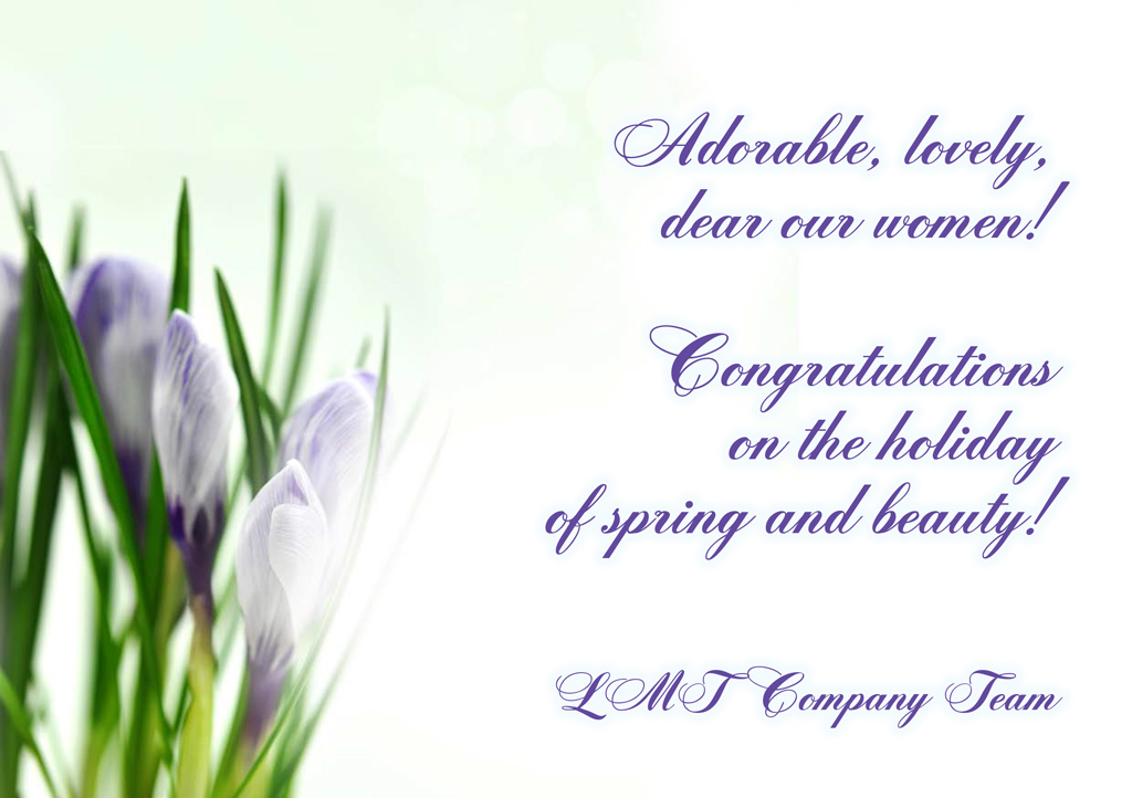 Congratulations on the Spring holiday!
