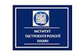 Институт гастроэнтерологии НАМН