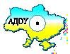 (Українська) adou