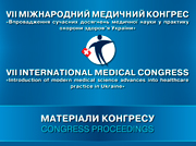 Тези Міжнародного Медичного Конгресу 2018