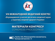 Theses of the International Medical Congress 2019