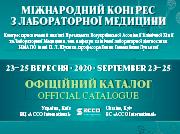 Каталог конгресу з Лабораторної медицини 2020