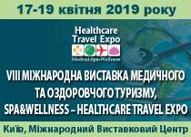 VIII Міжнародна виставка медичного та оздоровительного туризму, SPA & Wellness - Health Expo Travel