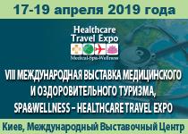 VIII Международная выставка медицинского и оздоровительного туризма, SPA & Wellness - Healthcare Travel Expo