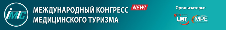 Международный конгресс Медицинского туризма