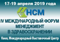 IV Международный форум «Менеджмент в здравоохранении»