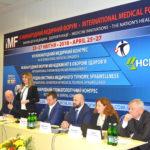 Международный Медицинский Форум 2018