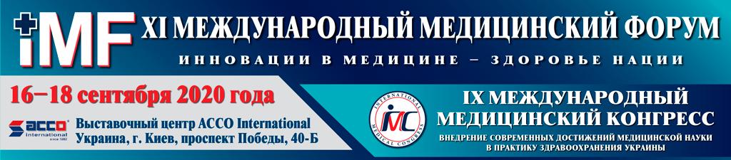 Международный медицинский Форум перенесен на 16-18 сентября 2020 года