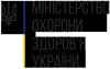 Міністерства охорони здоров'я України