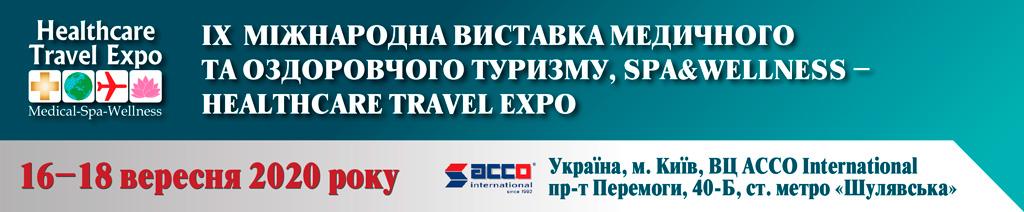HealthCare Travel Expo 2020