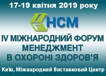 Міжнародний форум «Менеджмент в охороні здоров'я»