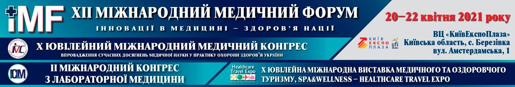 Міжнародний медичний Форум 2021