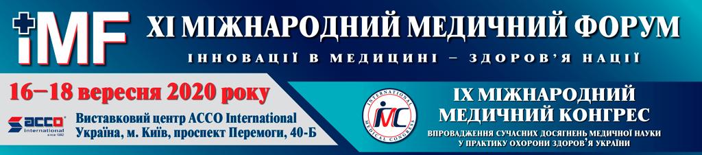 Міжнародний медичний Форум перенесено на 18-20 вересня 2020 року