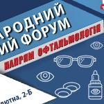 Офтальмологія на Міжнародному медичному форумі 2018