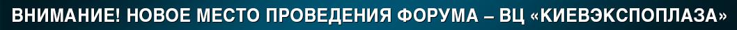 Международный Медицинский Форум 2021 – Новое Место Проведения Медицинской Выставки Здравоохранение 2021