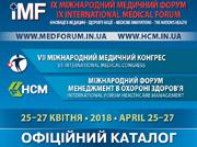 Офіційний каталог IX Міжнародного Медичного Форуму 2018