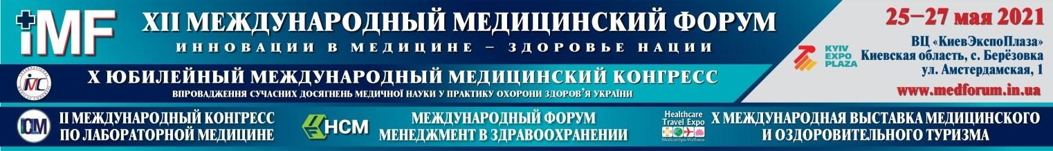 Международный медицинский Форум 2021