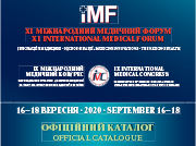 The official catalog of the International Medical Forum 2020 in Ukraine