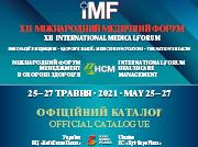 Офіційний каталог Міжнародного Медичного Форуму 2021