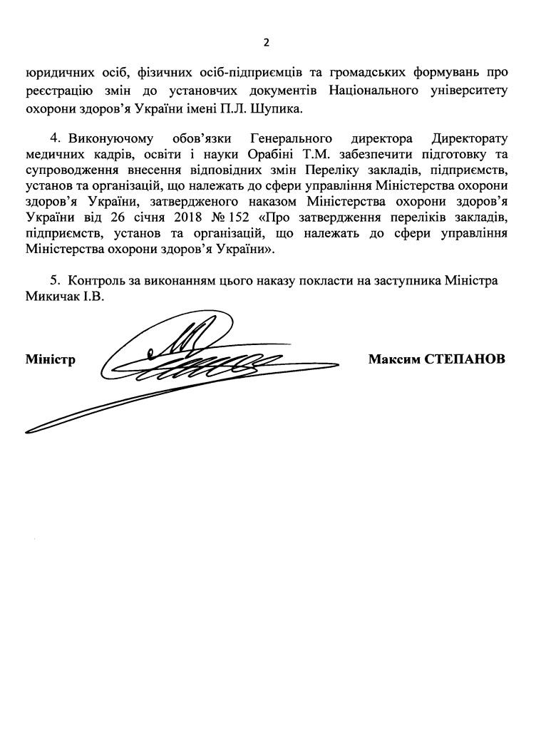 НУОЗ України