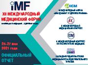 Отчет Форума 2021