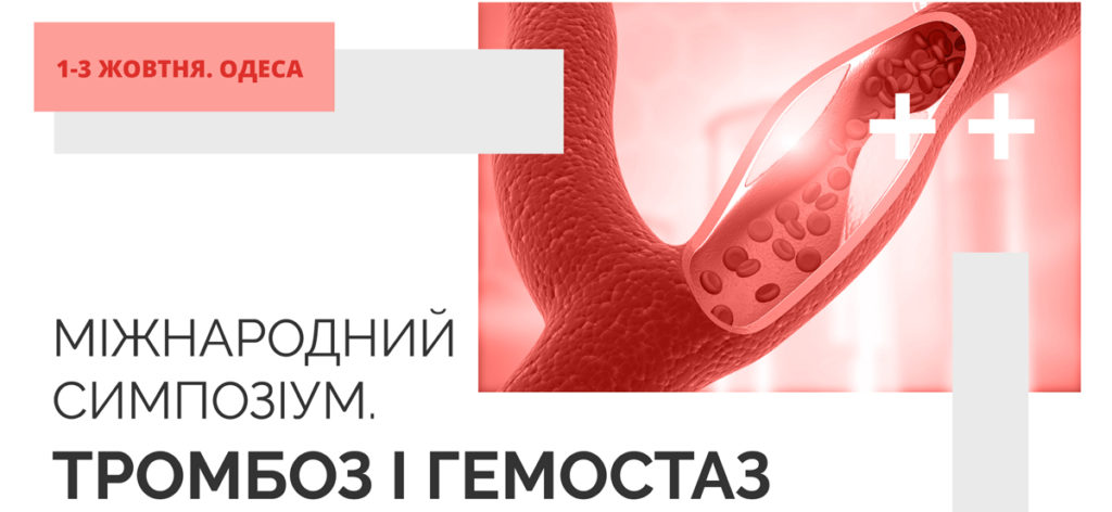 Перший Міжнародний симпозіум по тромбозу і гемостазу в місті Одеса