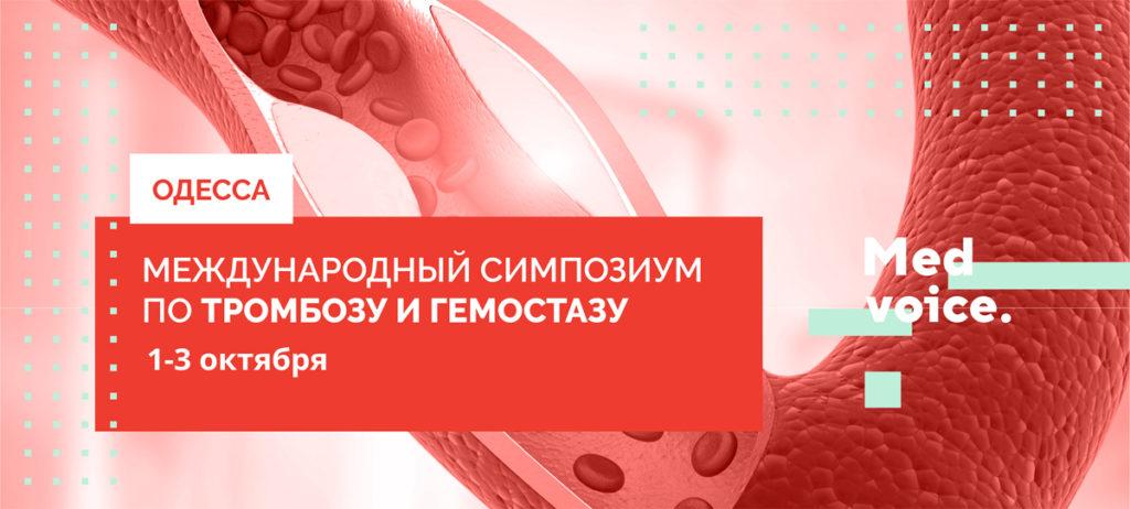 Первый Международный симпозиум по тромбозу и гемостазу в городе Одесса