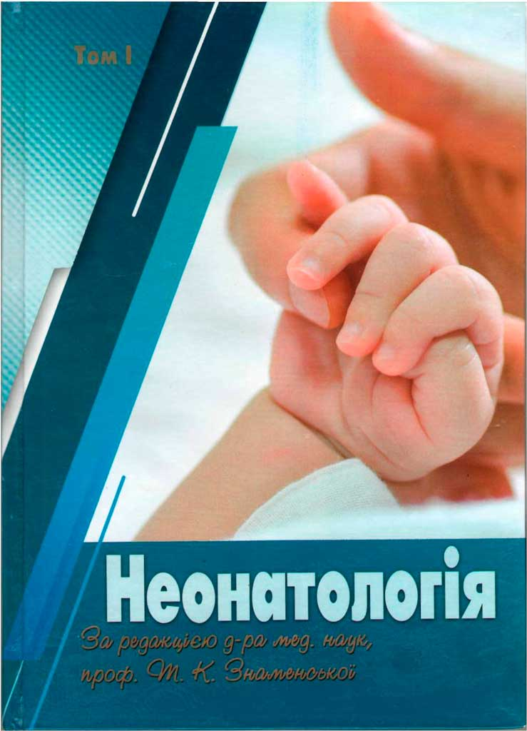 Неонатологія том 1