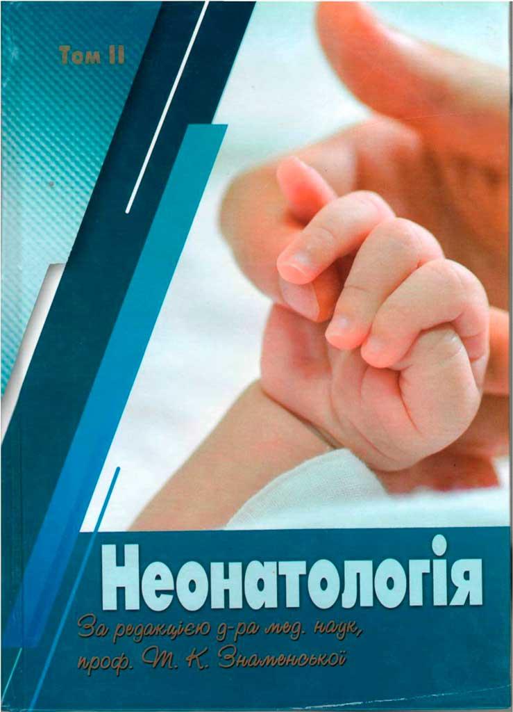 Неонатологія том 2