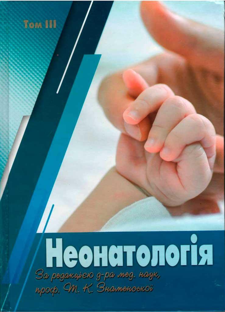 Неонатологія том 3