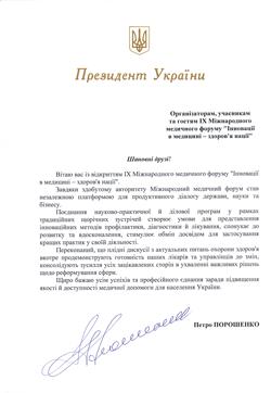 Офіційне привітання Президента України Петра Порошенка