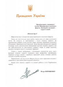 poroshenko_lyst_UA_2014