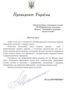 poroshenko_lyst_UA_2016