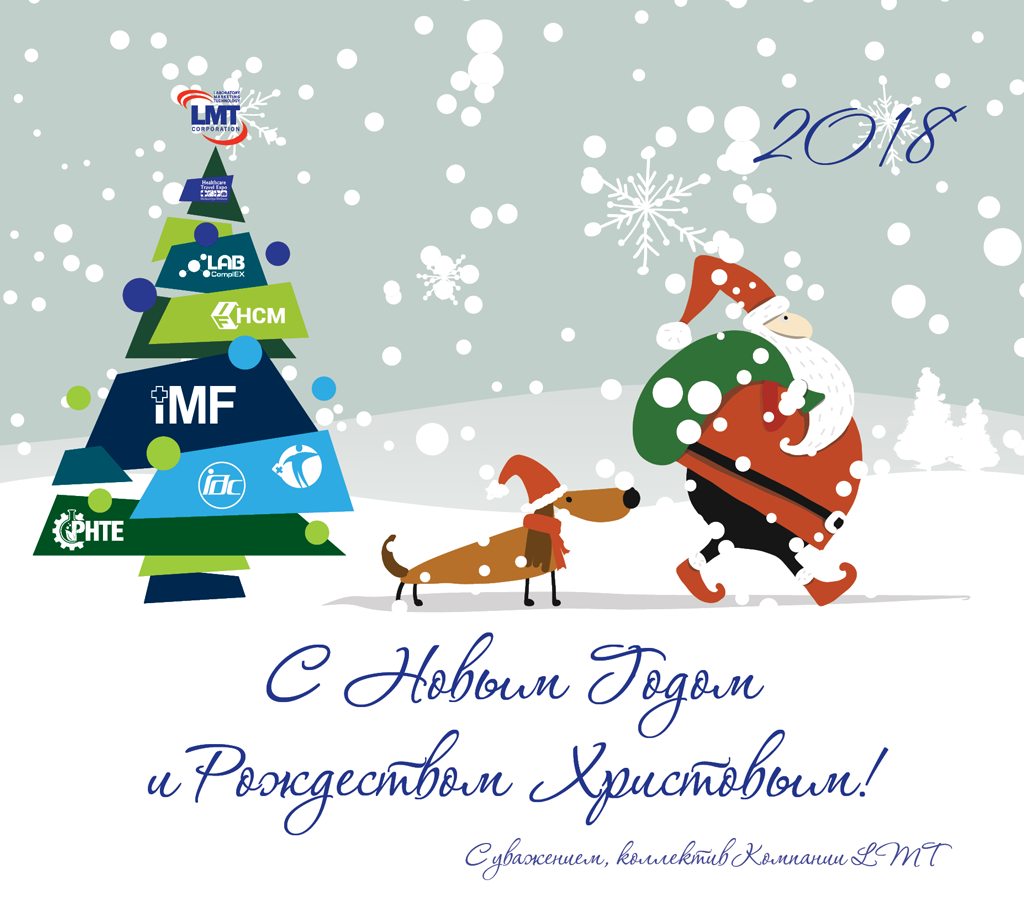 Поздравление с Новым Годом и Рождеством Христовым – 2018!