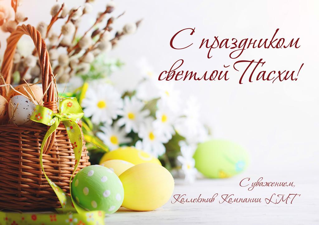 Поздравляем со светлым праздником Христова Воскресения!