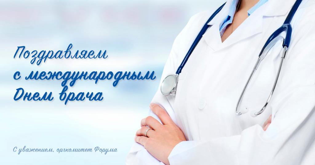Поздравляем с Международным днем врача 2019!