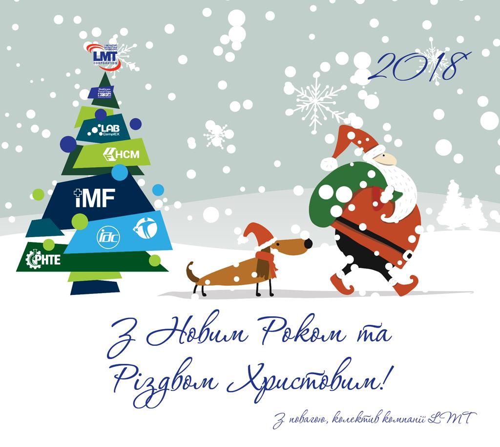 Вітання з Новим Роком та Різдвом Христовим – 2018!