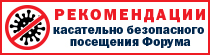 Рекомендации касательно безопасного посещения Международного медицинского Форума