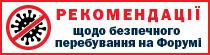 Рекомендації щодо безпечного перебування на Міжнародному медичному Форумі