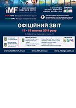 Otchet_IMF_2014_ru.indd