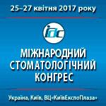 Международный Стоматологический Конгресс